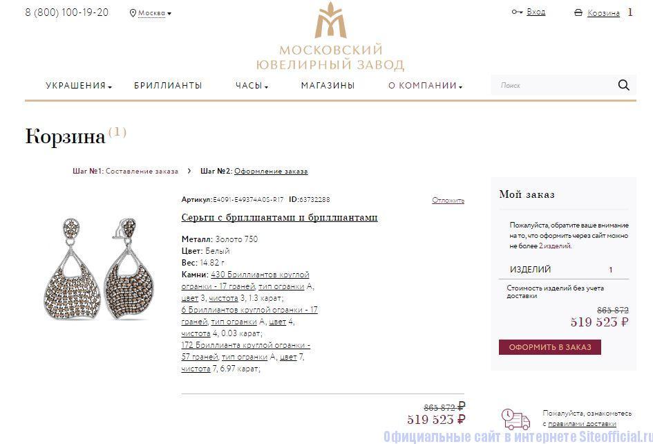 Корзина на официальном сайте Московского ювелирного завода