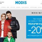 Модис каталог одежды официальный сайт — сеть магазинов модной одежды