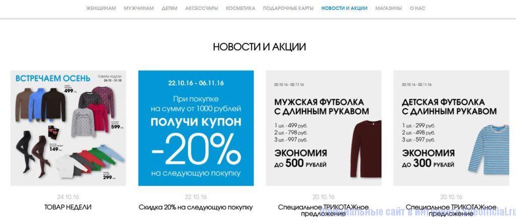 """Вкладка """"Новости и акции"""" на официальном сайте Модис"""