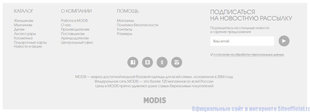 Вкладки на официальном сайте Модис