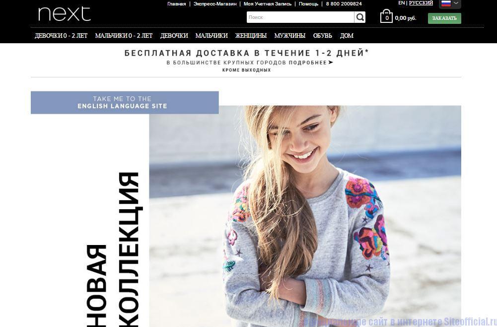 Главная страница официального сайта Некст