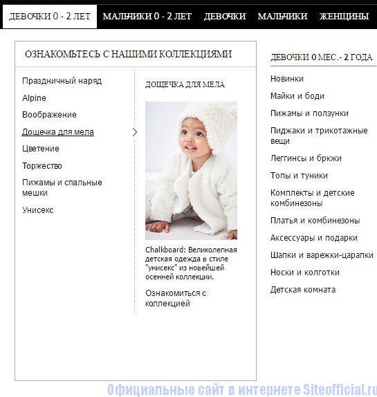Каталог товаров для девочек на официальном сайте Некст