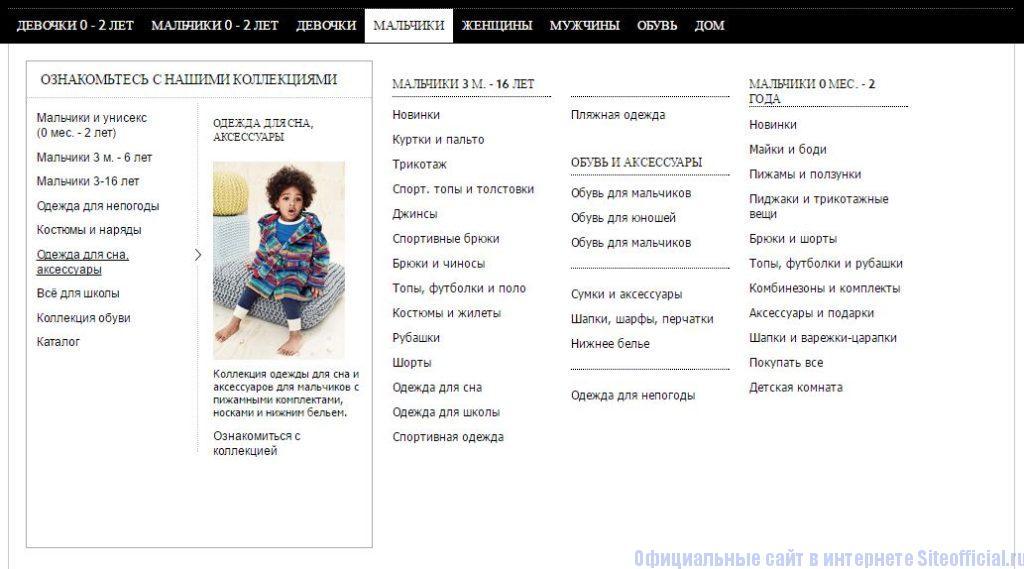 Каталог товаров для мальчиков на официальном сайте Некст