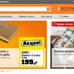 ОБИ каталог товаров и цены официальный сайт — торговую сеть магазинов строительных и хозяйственных товаров