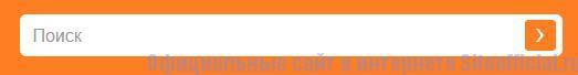 Строка поиска на официальном сайте ОБИ