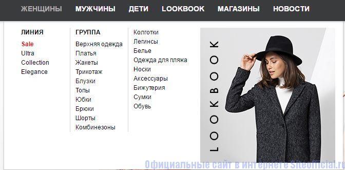"""Оджи каталог одежды официальный сайт - Вкладка """"Женщины"""""""