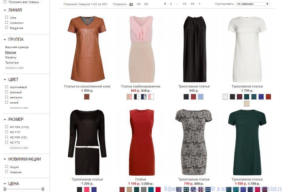 Оджи каталог одежды официальный сайт - Список товаров