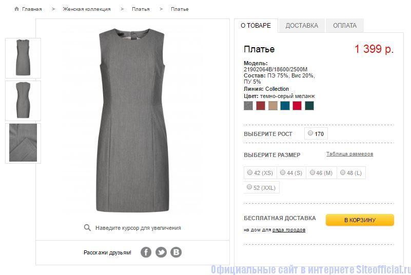 Оджи каталог одежды официальный сайт - Описание товара