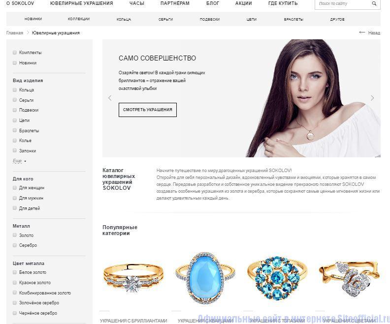 Каталог ювелирных украшений на официальном сайте Соколов