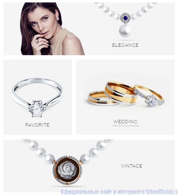 Коллекции ювелирных украшений на официальном сайте Соколов