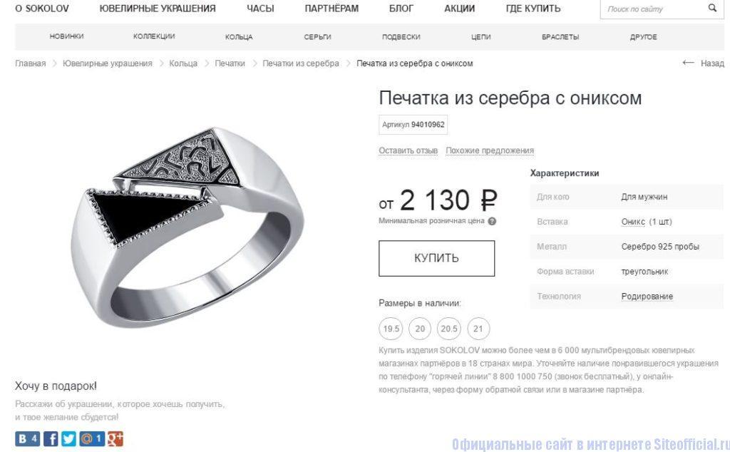 Описание ювелирного украшения на официальном сайте Соколов
