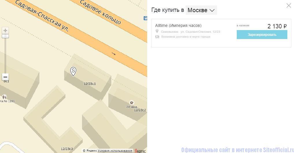 Резервирование товара на официальном сайте Соколов
