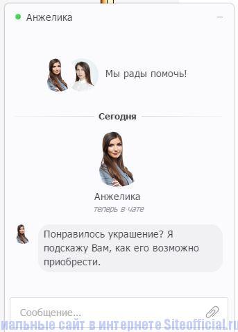 Онлайн консультант на официальном сайте Соколов