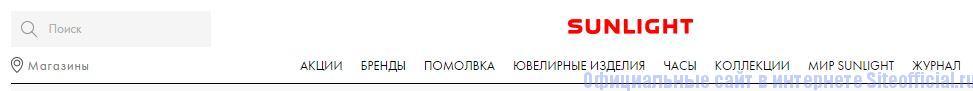 Основное меню официального сайта Санлайт