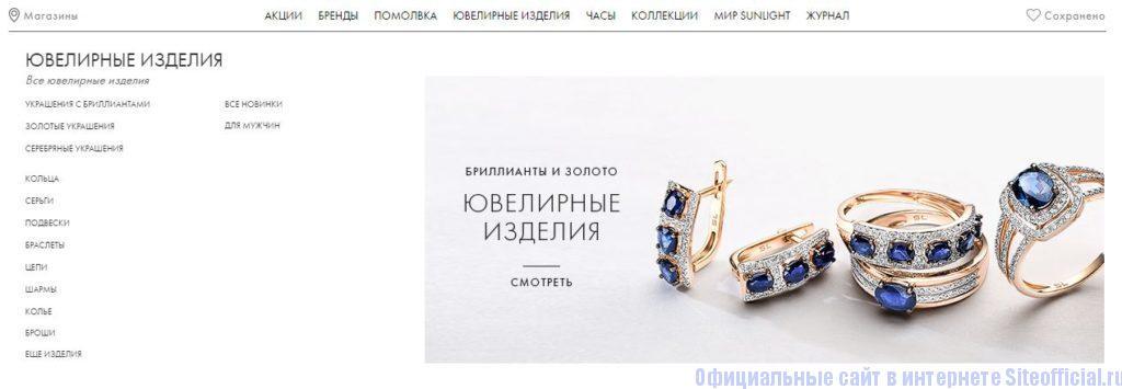 """Вкладка """"Ювелирные изделия"""" на официальном сайте Санлайт"""