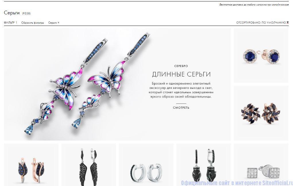 Каталог ювелирных изделий официального сайта Санлайт