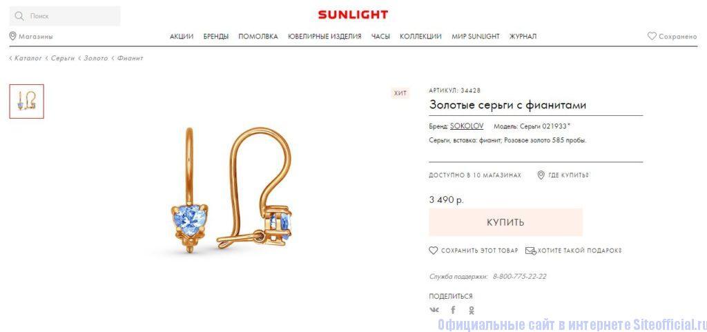 Описание ювелирного изделия на официальном сайте Санлайт