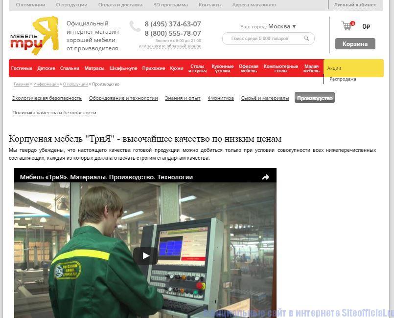 """Вкладка """"О продукции"""" официального сайта ТриЯ"""