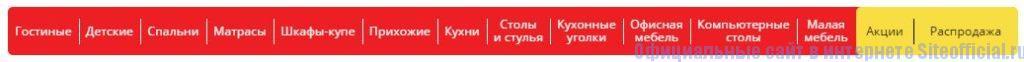 Основное меню официального сайта ТриЯ