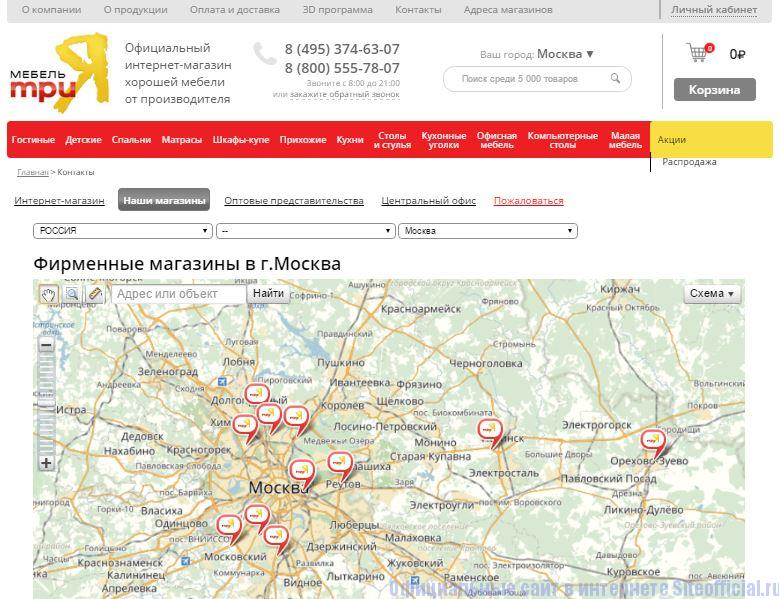 """Вкладка """"Адреса магазинов"""" на официальном сайте ТриЯ"""