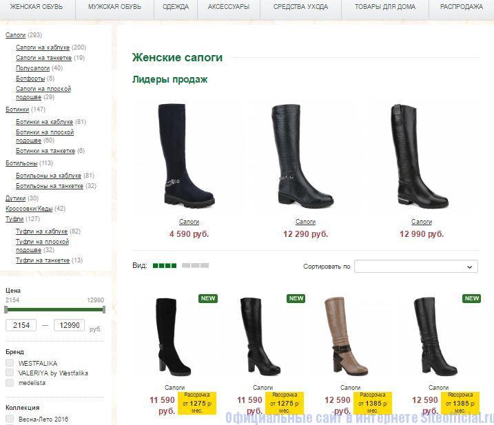 Каталог товаров на официальном сайте Вестфалика