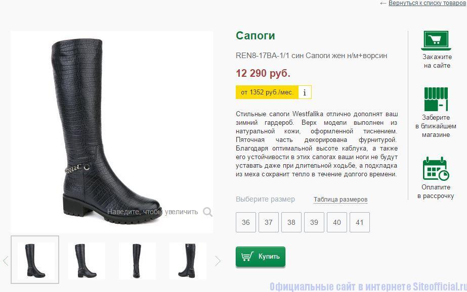 вестфалика волжский каталог товаров онлайн