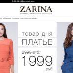 Зарина каталог одежды официальный сайт — российский бренд женской одежды и аксессуаров