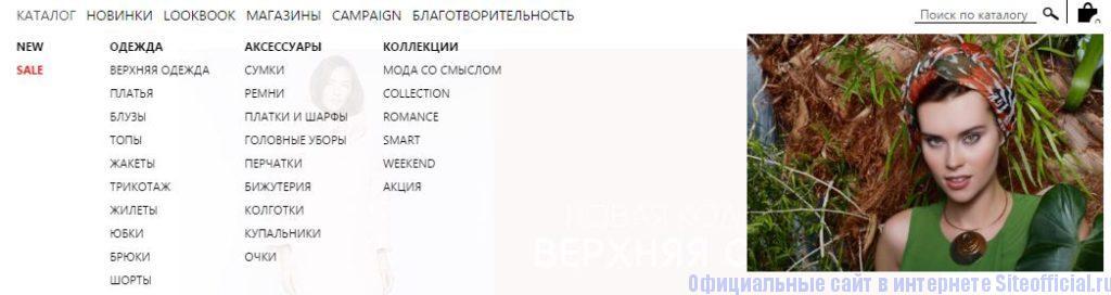 """Вкладка """"Каталог"""" на официальном сайте Зарина"""