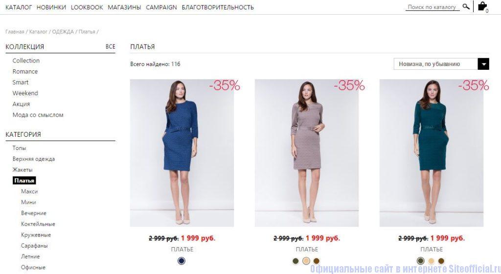 Каталог одежды на официальном сайте Зарина