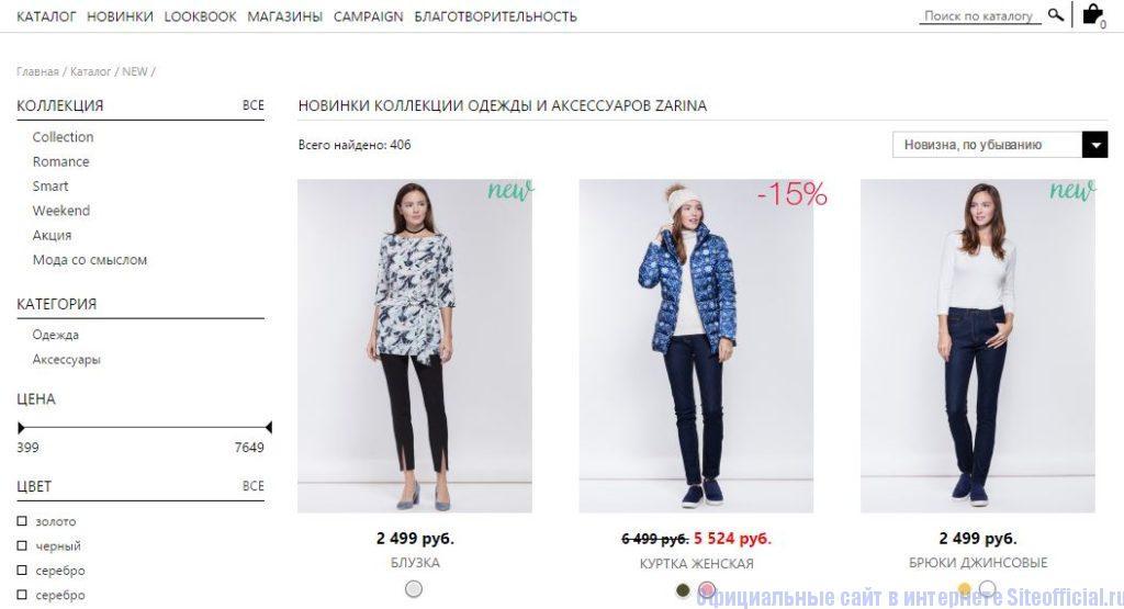 "Вкладка ""Новинки"" на официальном сайте Зарина"