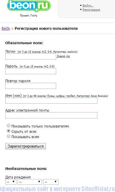 """Лера Лера официальный сайт - Вкладка """"Регистрация"""""""