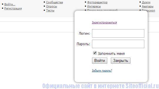 """Лера Лера официальный сайт - Вкладка """"Войти"""""""