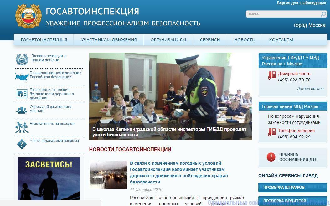 Главная страница официального сайта ГИБДД