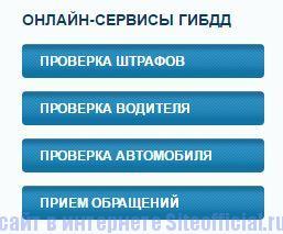 Онлайн сервисы на официальном сайте ГИБДД