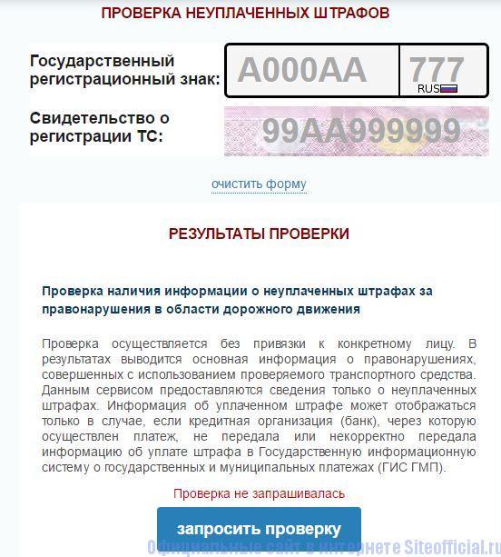 Проверка неуплаченных штрафов на сайте ГИБДД
