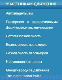 """Вкладка """"Участникам движения"""" основного меню сайта ГИБДД"""