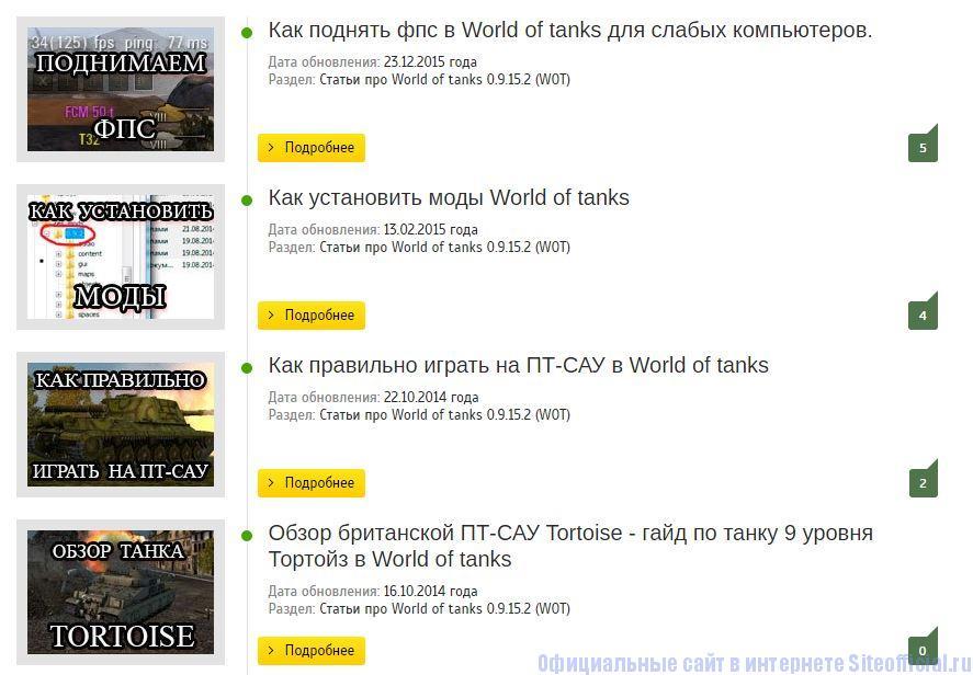 """Вотспик официальный сайт - Вкладка """"Статьи"""""""
