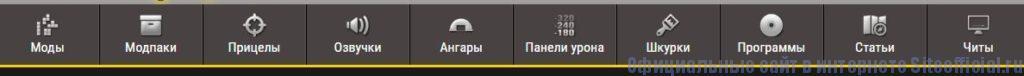 Вотспик официальный сайт - Вкладки
