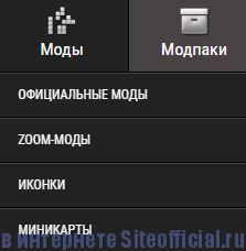 """Вотспик официальный сайт - Вкладка """"Моды"""""""