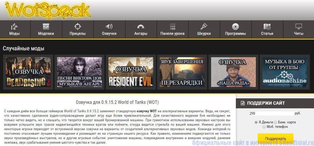 """Вотспик официальный сайт - Вкладка """"Озвучки"""""""