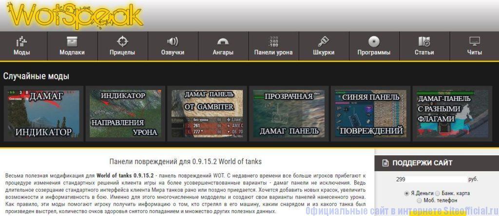 """Вотспик официальный сайт - Вкладка """"Панели урона"""""""