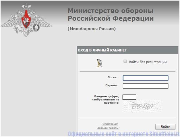 Вход в кабинет Министерства обороны РФ
