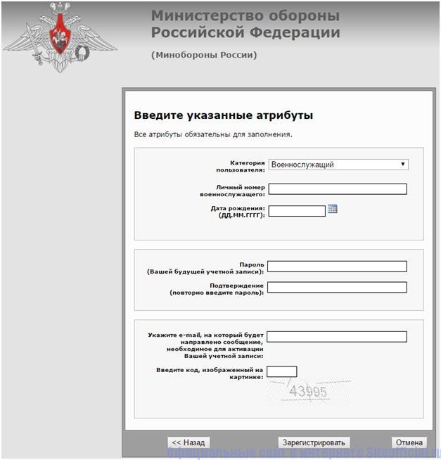 Поля регистрации в личном кабинете военнослужащего