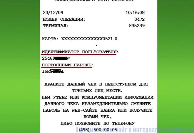 Логин и пароль для входа в личный кабинет Сбербанка на чеке Сбербанка