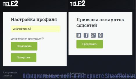 Раздел Настройка профиля в личном кабинете Теле2