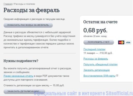 Раздел Расходы и платежи на официальном сайте Теле2