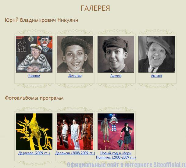 Галерея на официальном сайте Цирк на Цветном бульваре