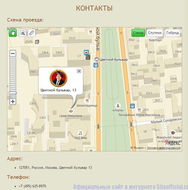 Контакты на официальном сайте Цирк на Цветном бульваре