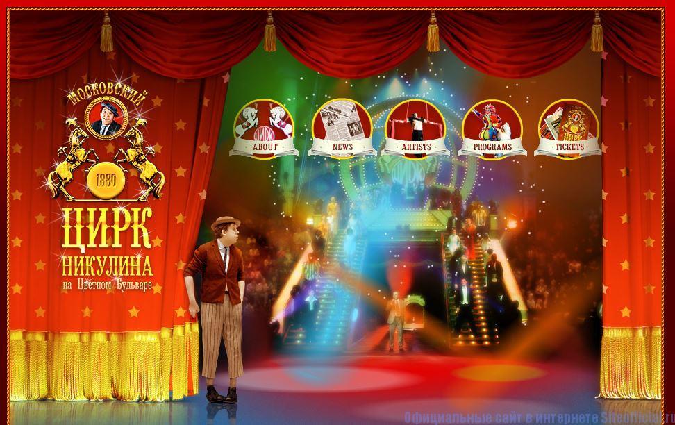 Англоязычная версия официального сайта Цирк на Цветном бульваре