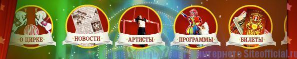 Основное меню официального сайта Цирк на Цветном бульваре